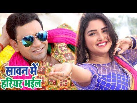 Saawan Me Hariyar Bhayil - पोरे पोरे चुए लागल प्यार ए धनिया