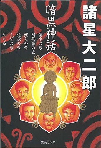 暗黒神話 (集英社文庫―コミック版)