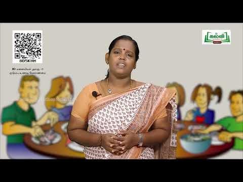 11th  Land Science உணவு மேலாண்மை அலகு 6  பகுதி 3 Kalvi TV