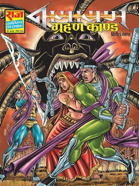 Free Indian Comics Download Pdf