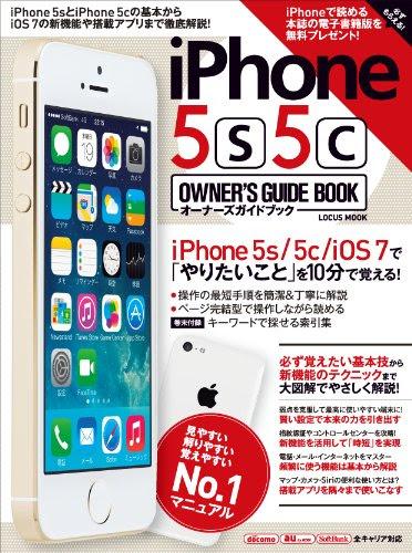 iPhone5s5cオーナーズガイドブック (LOCUS MOOK)