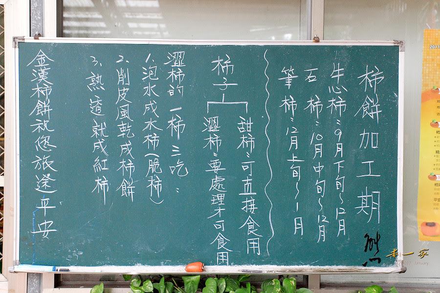 金漢柿餅教育園區~柿餅柿干柿霜柿染DIY