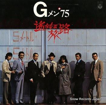 G MEN' 75 harukanaru tabiji