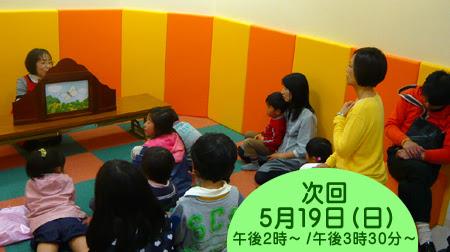 松菱,まじっくぼっくす,絵本の読み聞かせ会,子供イベント