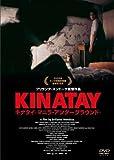 キナタイ マニラ・アンダーグラウンド [DVD]