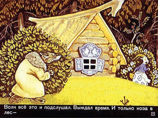 Orosz diafilm: A farkas és a hét kiskecske