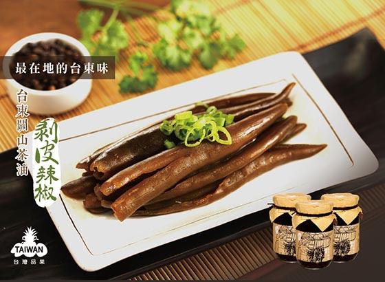 台東關山/茶油/剝皮辣椒/關山/茶油剝皮辣椒