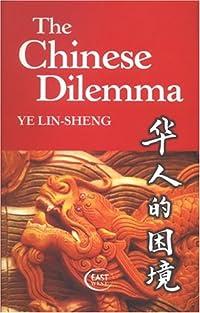 The Chinese Dilemma: Ye Lin Sheng
