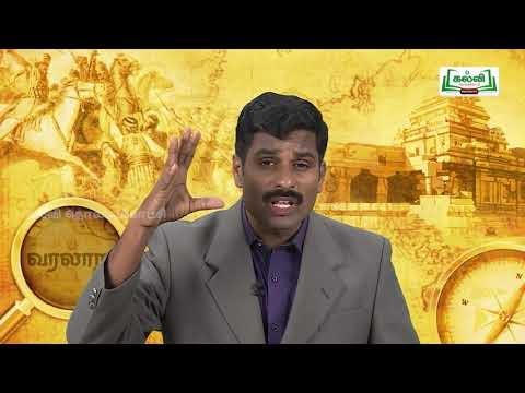 கலைத்தொழில் பழகு Std 12 History தீவிர தேசியவாதம் Part 01 Kalvi TV