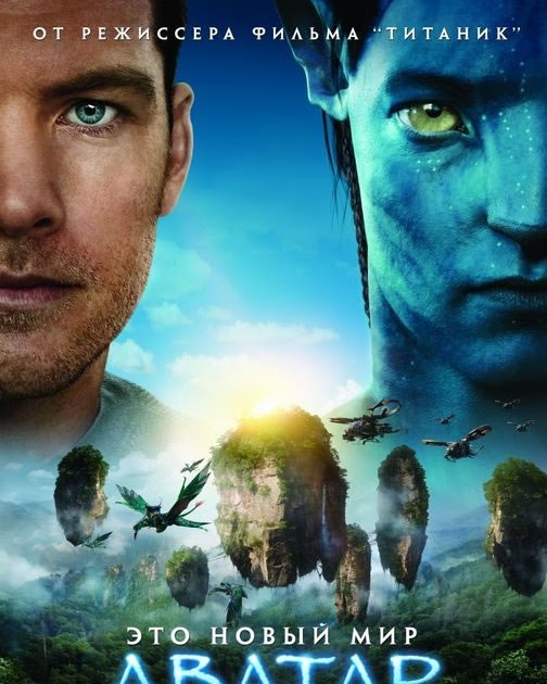 Avatar Sequel Trailer: Full Entretenimiento: Avatar 2 Nicolas Cage Ft James
