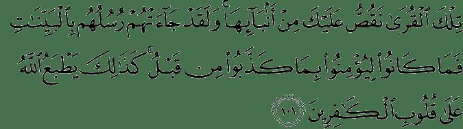 Surat Al A'raaf
