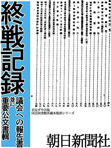 終戦記録 議会への報告書並に重要公文書輯
