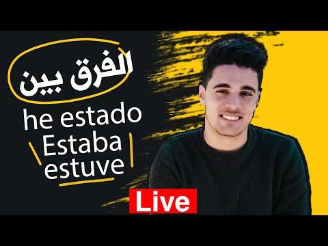 الفرق بين  Estaba Y Estuve Y He Estado في اللغة الاسبانية