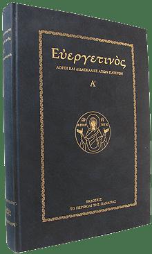 http://www.greekorthodoxbooks.com/dat/C0F1922E/%5Bel%5Dimage1.png?635340752172031250