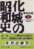 化城の昭和史―二・二六事件への道と日蓮主義者〈下〉 (中公文庫)