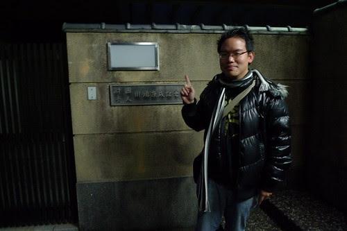 Happy to find Kawabata Yasunari's house