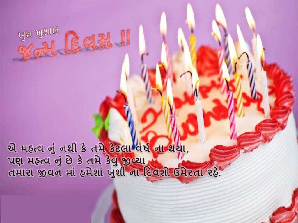 New Happy Birthday Wishes For Brother In Gujarati Top Colection