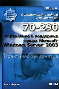 Официальный учебный курс Microsoft. Управление и поддержка среды Microsoft Windows Server 2003 (70-290). Практические занятия