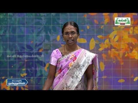 12th Microbiology மருத்துவ ஒட்டுண்ணியியல்  இயல் 8 அலகு 7 பகுதி 1 Q&A Kalvi TV