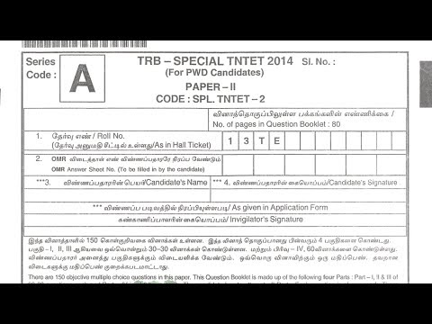 TNTET 2014 Paper II Special TET Original Question Paper with Answers Download PDF