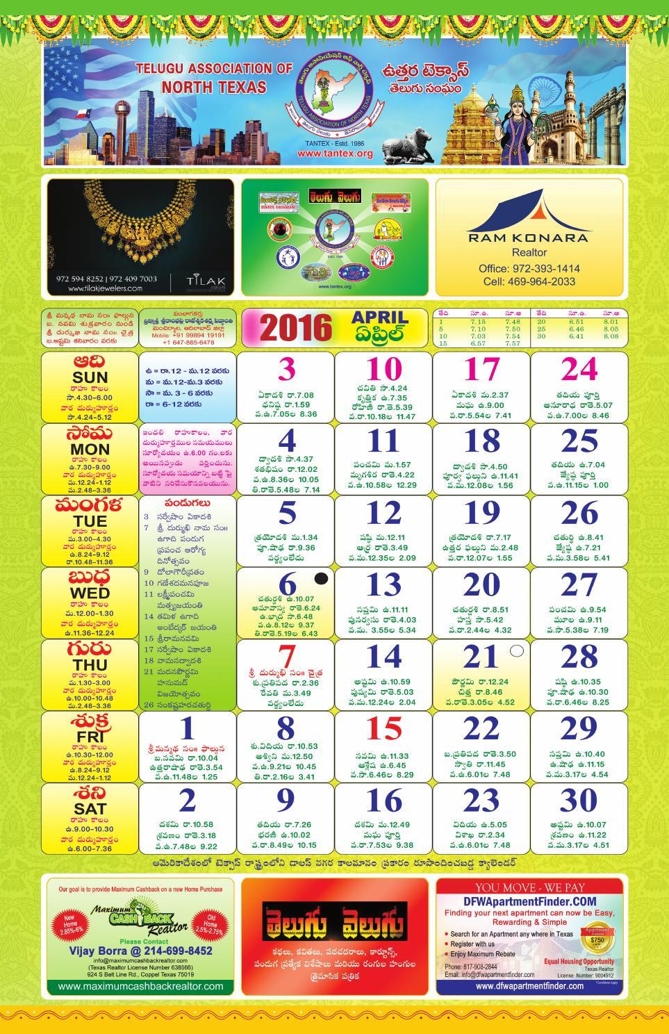 Calendar 2017 March Telugu | 2017 calendars