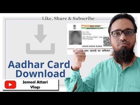 Aadhar Card Download Kaise Karen | आधार कार्ड डाउनलोड कैसे करें