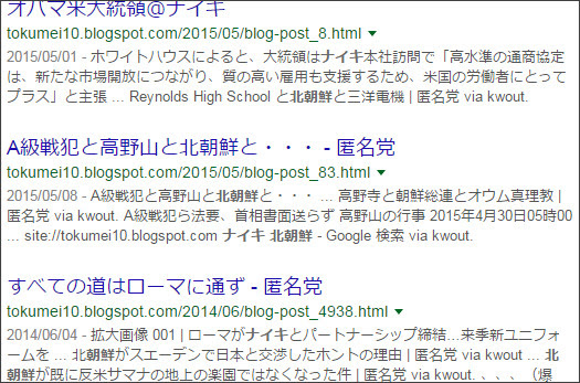 https://www.google.com/webhp?sourceid=chrome-instant&ion=1&espv=2&ie=UTF-8#q=site:%2F%2Ftokumei10.blogspot.com+%E3%83%8A%E3%82%A4%E3%82%AD%E3%80%80%E5%8C%97%E6%9C%9D%E9%AE%AE