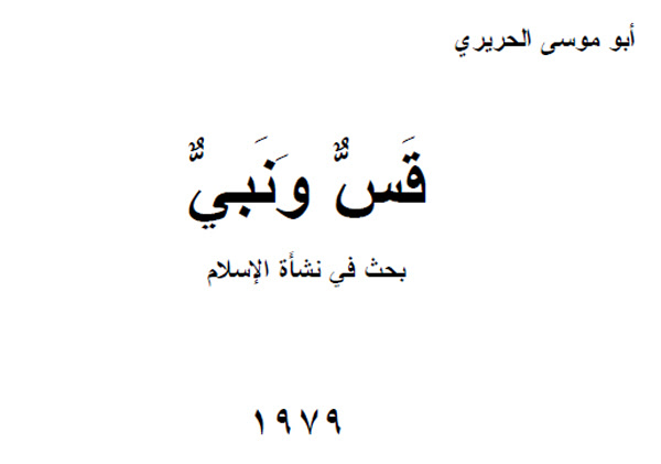 علم الدلالة بيير جيرو pdf