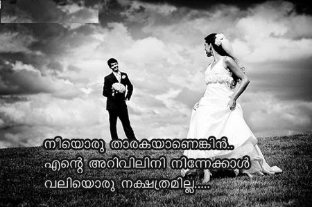 Romantic Pictures Of Lovers With Quotes In Malayalam Division Of