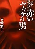 山の霊異記 赤いヤッケの男 (MF文庫 ダ・ヴィンチ あ 2-1)