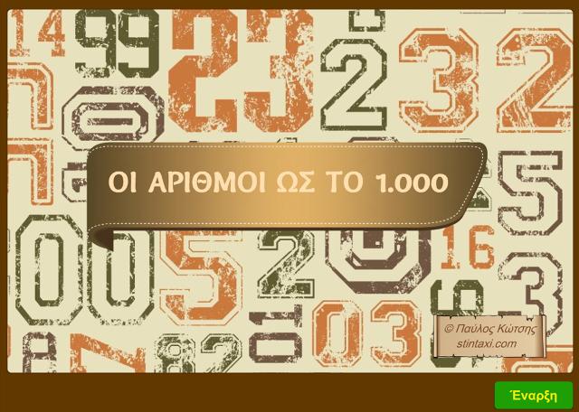 http://users.sch.gr/pkotsis/b-taxi/maths/q-b-math-arithmoi-os-1000%20%28Web%29/index.html