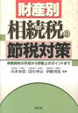 【送料無料】財産別相続税の節税対策 [ 中津幸信 ]