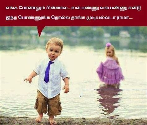 Funny Babies With Tamil Quotes