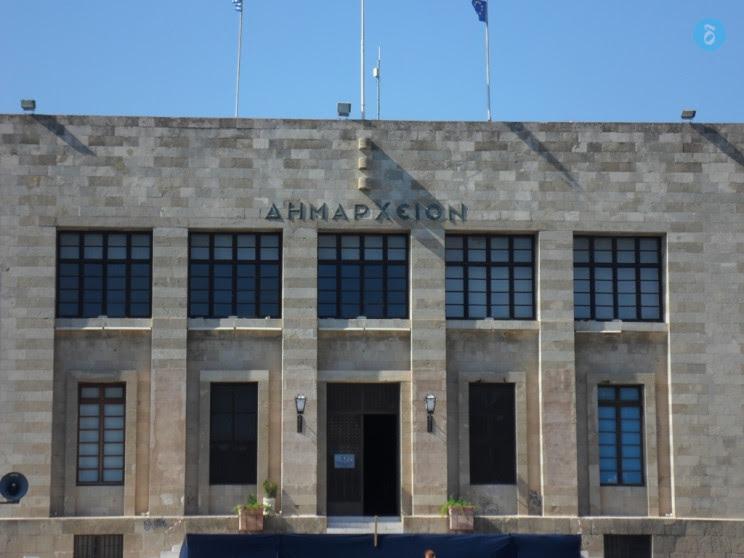 Δημαρχείο Ρόδου