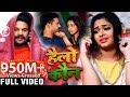 Hello Koun Bhojpuri Video Song | हैलो कौन Video Song | Hello Kaun Song Ritesh Pandey 2020