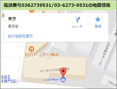 https://www.jpnumber.com/numberinfo_03_6273_9531.html