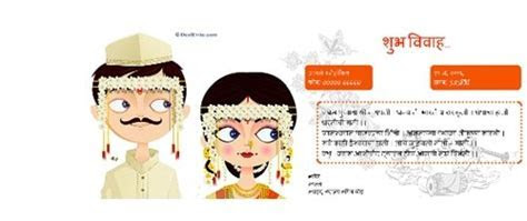 Happy Wedding Anniversary Image In Marathi   HD Greetings