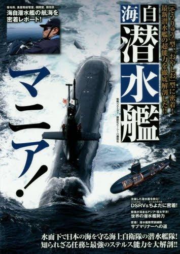 海自 潜水艦マニア! (別冊ベストカー)