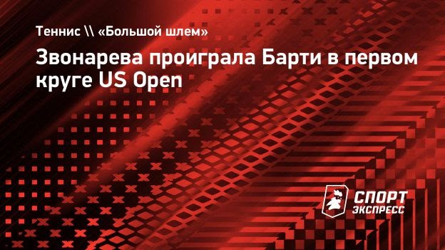 Звонарева проиграла Барти впервом кругеUS Open