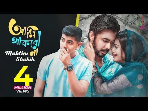 Ami Thakbona Lyrics in Bangla | Mahtim Shakib