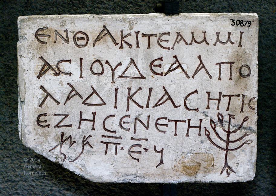 Αποτέλεσμα εικόνας για jewish catacomb inscriptions