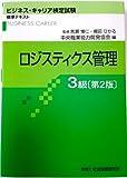 ロジスティクス管理3級 (ビジネス・キャリア検定試験標準テキスト)