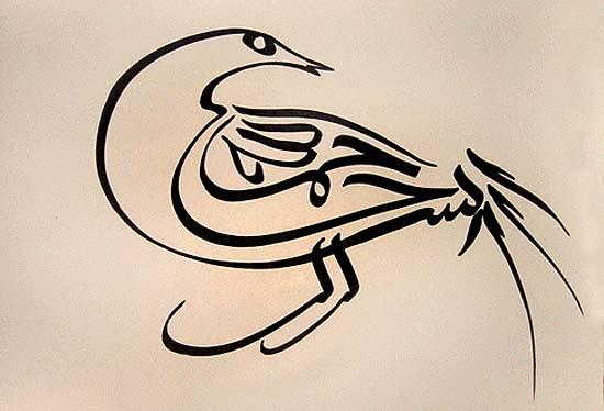 Tulisan Arab Bismillah Kaligrafi Terkeren Mantap Jiwa