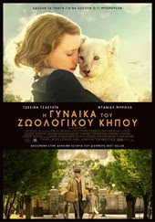 http://www.athinorama.gr/lmnts/events/cinema/10056934/Poster.jpg.ashx?w=170&h=250&mode=max