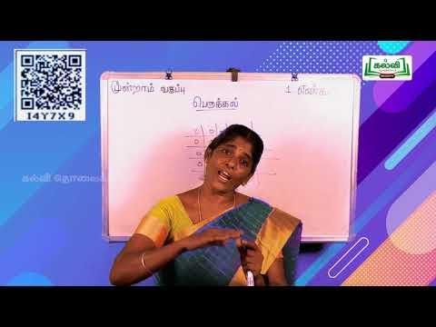 3rd Maths எண்கள் அலகு 1 பகுதி 2 Kalvi TV