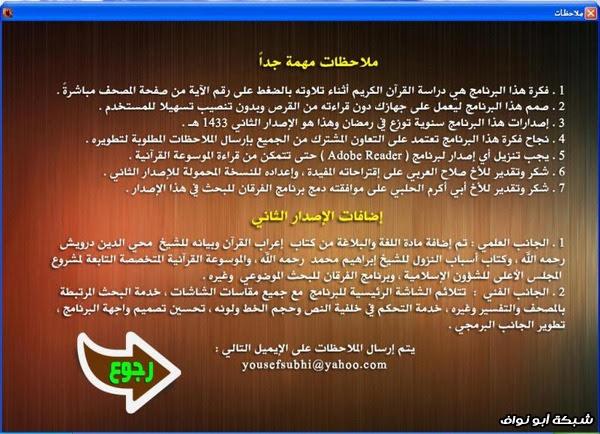 القرآن الكريم مع التفسير والإعراب بالضغط على رقم الآية الإصدار الثاني رمضان 1433هـ