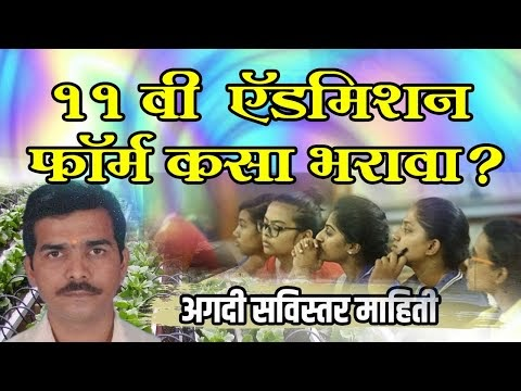 असा भरा🔴CBSE, Other Board 11th Admission CET Exam Form Online 2021 | Pro...