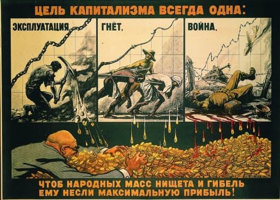 http://www.larousse.fr/encyclopedie/data/images/1315980-Affiche_contre_le_capitalisme.jpg