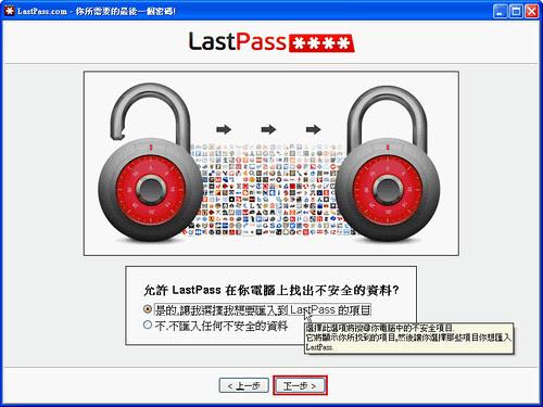 lastpass-08