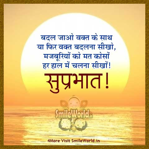 सपरभत सवचर Good Morning Suprabhat Quotes In